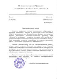 Отзыв ИП Алексютина о сушильных камерах для древесины ООО «Интокорд»