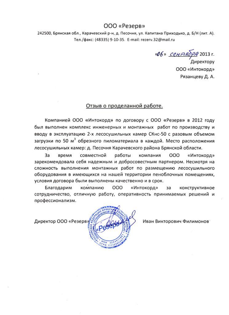 Отзыв ООО «Резерв&raquo о сушильных камерах для древесины ООО «Интокорд»