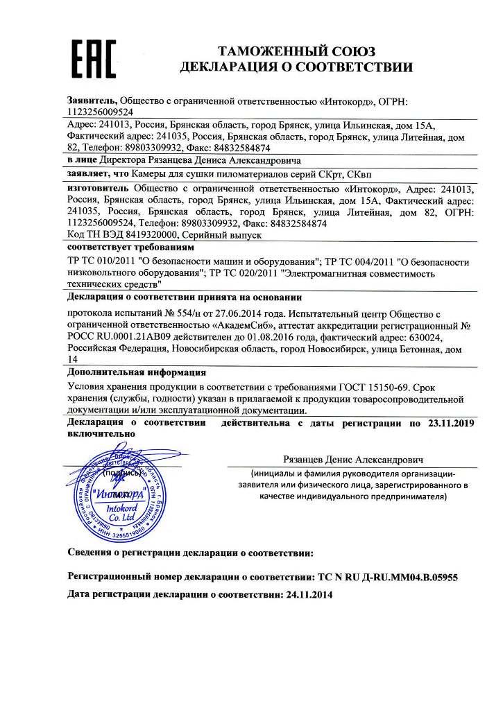 Декларация о соответствии ТР ТС ООО «Интокорд»